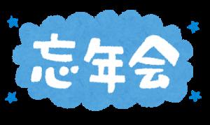 fiesta japonesa bounenkai kanji