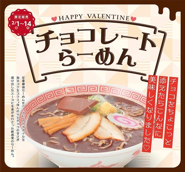 ramen de chocolate san valentín en Japón
