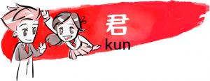 nombre kun japonés