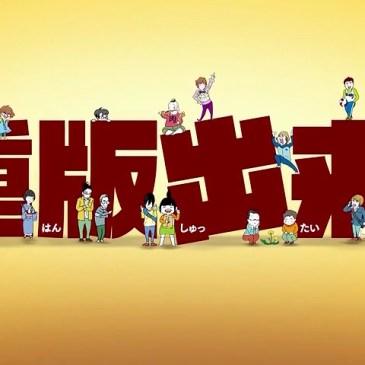 Reseña: Juhan Shuttai!, un dorama sobre la edición del manga en Japón