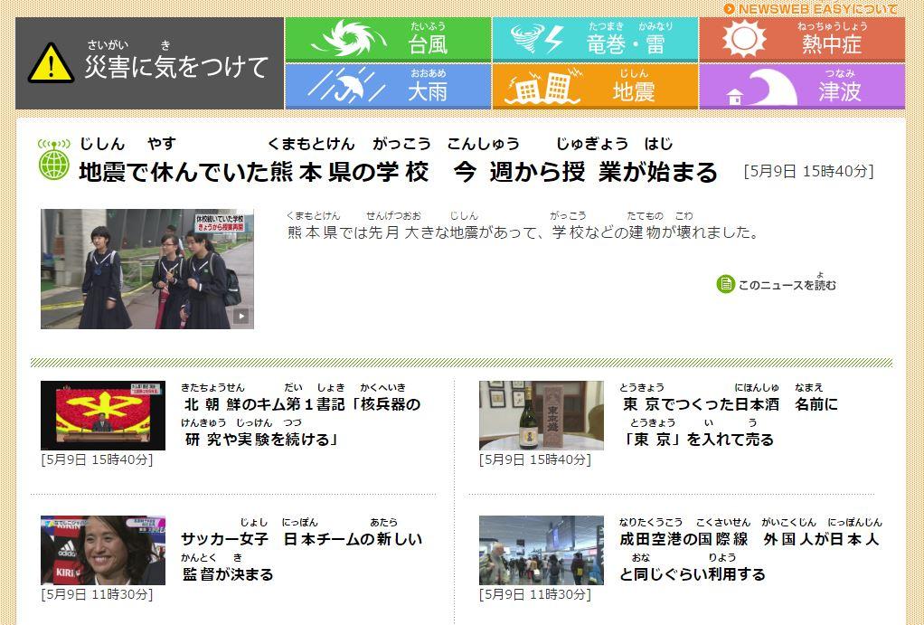 NHK NEWS EASY 2