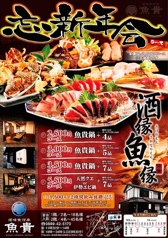 fiesta japonesa bounenkai comida