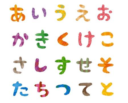 hiragana-copy