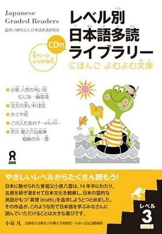 japanese graded readers level 3 vol 1