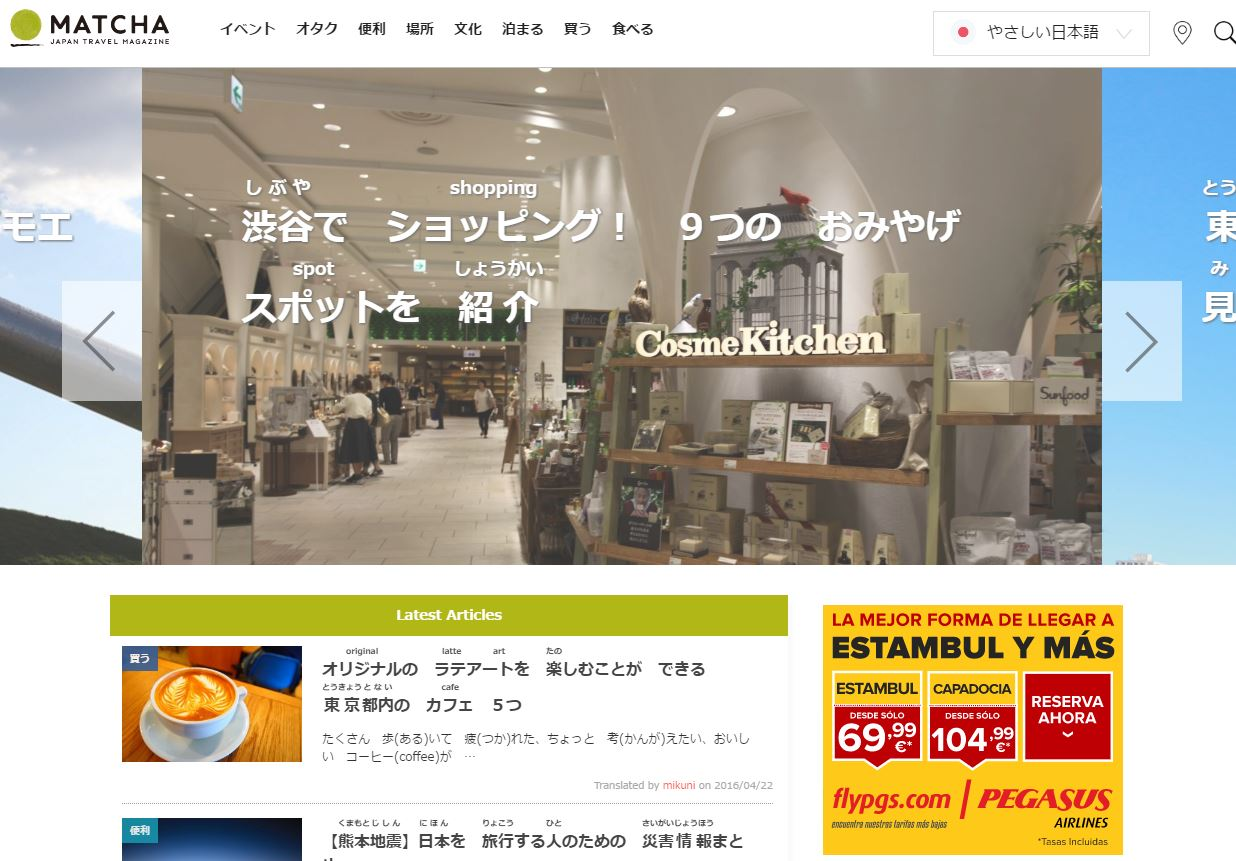 matcha travel magazine