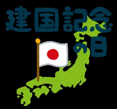 Día de la fundación de Japón