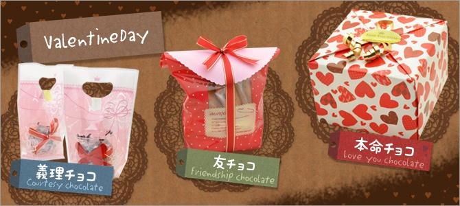 tipos de chocolate san valentin en Japón