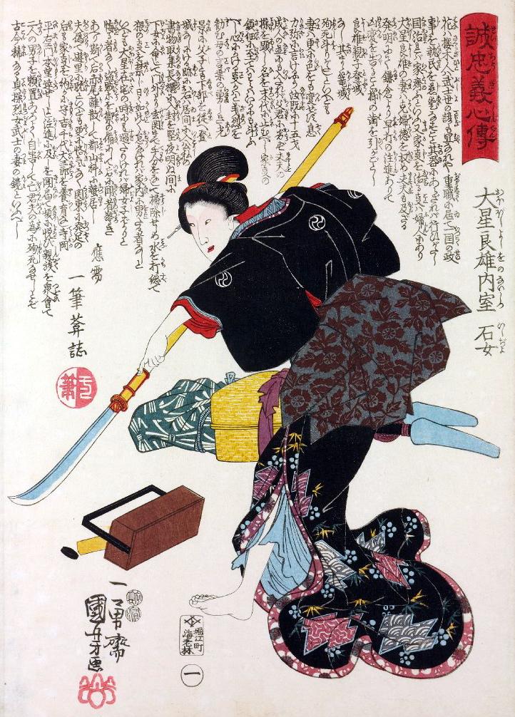 samurái Ishi-jo